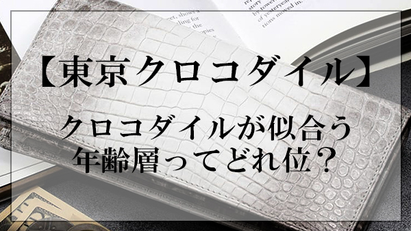 東京クロコダイル,年齢層