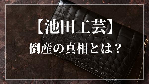 池田工芸,倒産