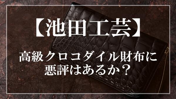 池田工芸,評判