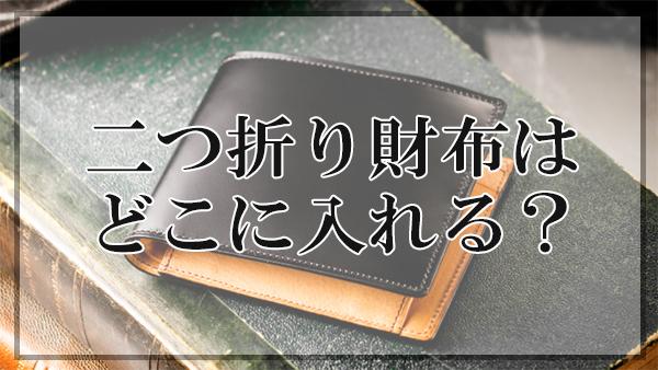 二つ折り財布,どこに入れる