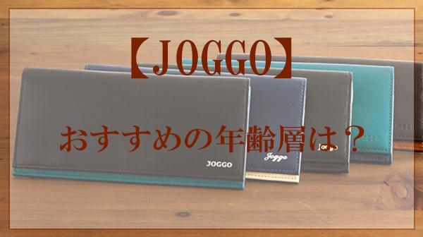 JOGGO,年齢層