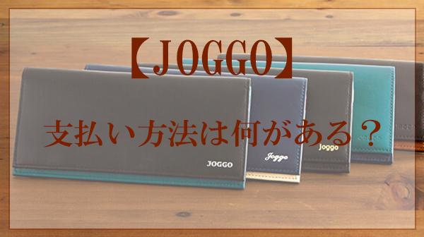JOGGO,支払い方法