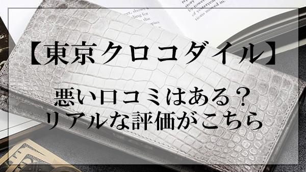 東京クロコダイル,評判