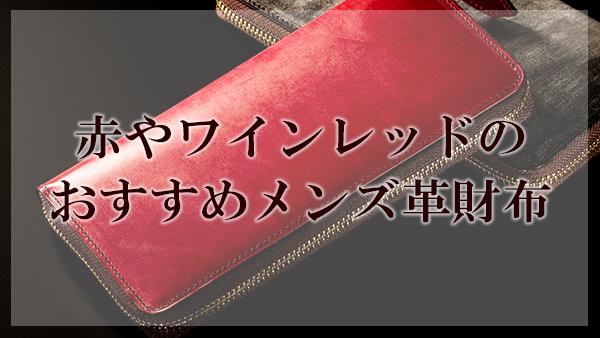 革財布,メンズ,赤