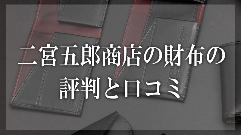 二宮五郎商店,評判