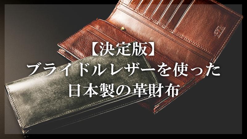 ブライドルレザー,日本製